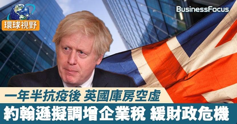 【財政預算案2021】傳英國下月上調企業稅至23% 預計每年額外增加120億英鎊收入