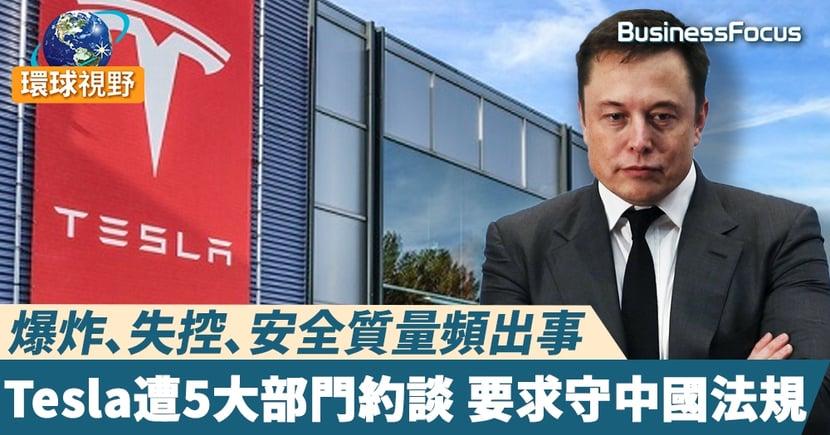 【Tesla中國】Tesla遭中國5大部門約談質量問題  Tesla:將深刻反省公司不足