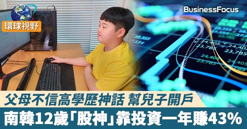【南韓股市神童】父母不信高學歷神話 幫兒子開戶 南韓12歲「股神」靠投資一年賺43%