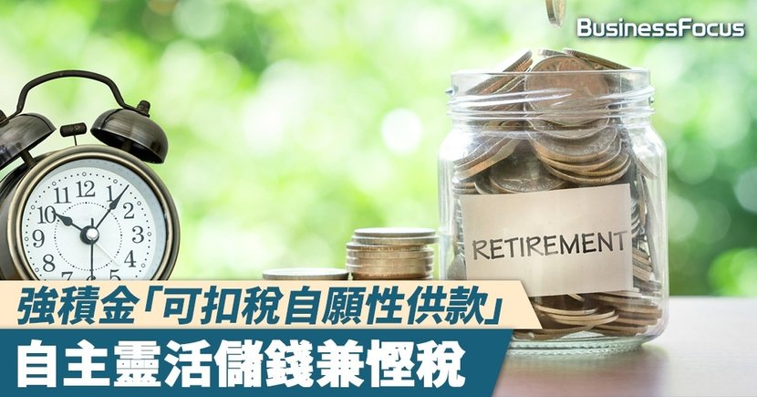 強積金「可扣稅自願性供款」 自主靈活儲錢兼慳稅