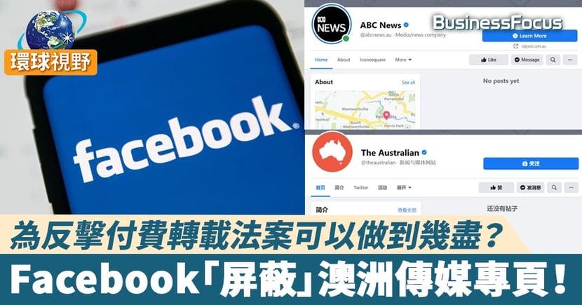 【Facebook澳洲】為反擊付費轉載法案可以做到幾盡? Facebook「屏蔽」澳洲傳媒專頁!