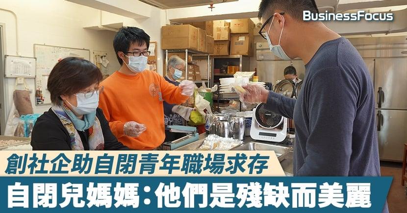 【人物故事】創社企助自閉青年職場求存,自閉兒媽媽:他們是殘缺而美麗