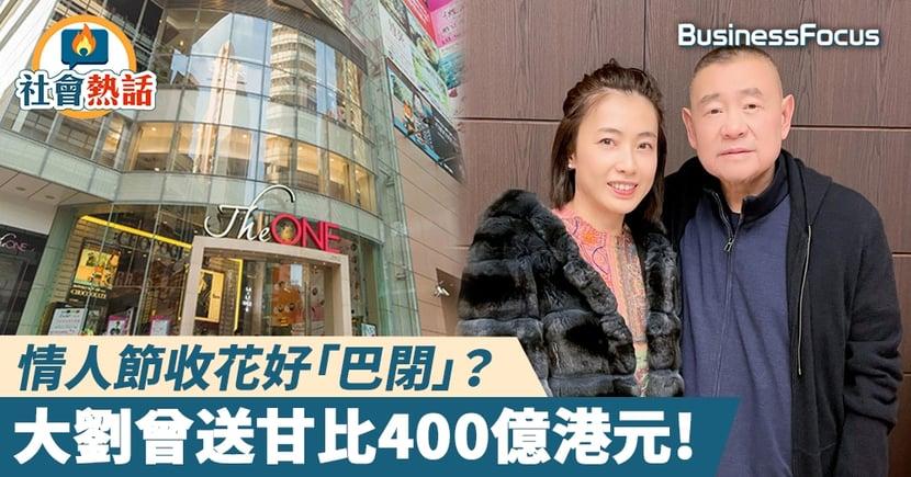 【當年今日】情人節收花好「巴閉」?大劉曾送甘比400億港元,讓她成為香港女首富!