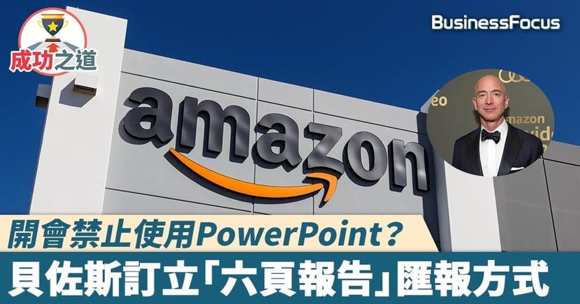 【亞馬遜】開會禁止使用PowerPoint? 貝佐斯訂立「六頁報告」匯報方式