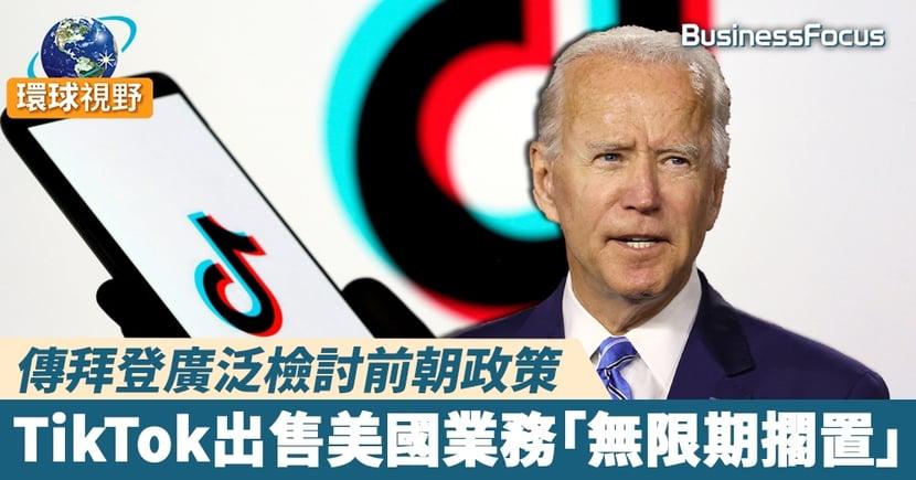 【拜登TikTok】傳拜登廣泛檢討前朝政策 TikTok出售美國業務「無限期擱置」