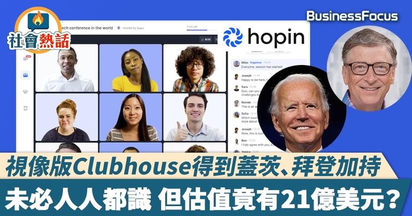 【Hopin】視像版Clubhouse得到蓋茨、拜登加持 未必人人都識 但估值竟有21億美元?