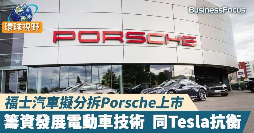 【福士汽車】福士汽車擬分拆Porsche上市 籌資發展電動車技術  同Tesla抗衡
