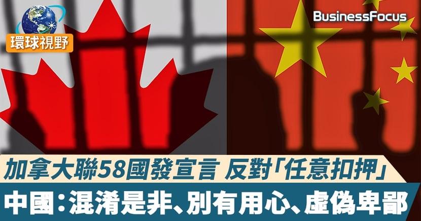 【加拿大中國】加拿大58國聯合反對任意扣押宣言  劍指中國 引中方不滿