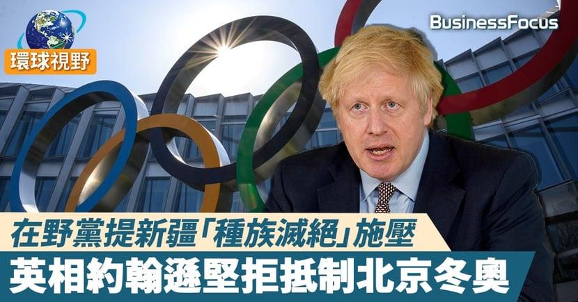【約翰遜】議員呼籲英國抵制北京冬奧會 約翰遜:不支持體育杯葛行為