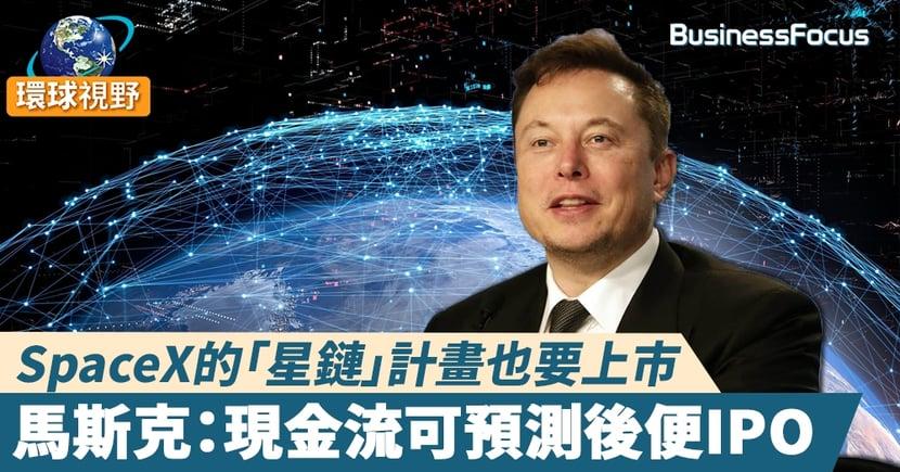 【Starlink】馬斯克透露Starlink上市計劃 坦言現時面對技術經濟問題
