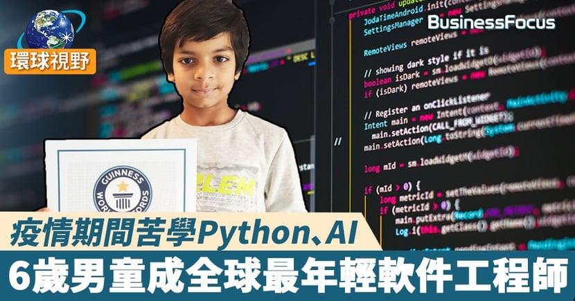 【兒童工程師】疫情期間苦學Python、AI   6歲男童成全球最年輕軟件工程師