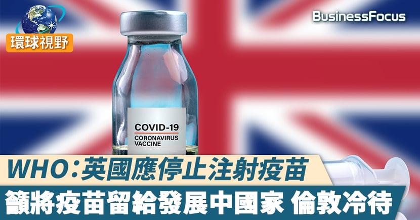 【肺炎疫苗】「救命稻草」疫苗全球供應荒  WHO要求英國停注射   讓出產能