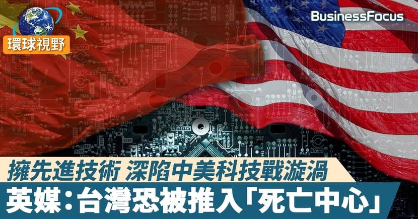 【中美科技戰】擁先進技術 深陷中美科技戰漩渦 英媒:台灣恐被推入「死亡中心」