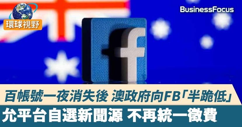 百帳號一夜消失後 澳政府向FB「半跪低」 允平台自選新聞源 不再統一徵費