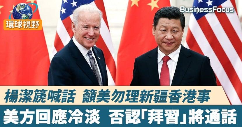 楊潔篪喊話拜登改善對華政策  美方回應冷淡  否認有「習拜會」計畫