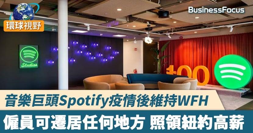 Spotify宣佈疫情後維持WFH    僱員可遷居任何地方 照領紐約高薪