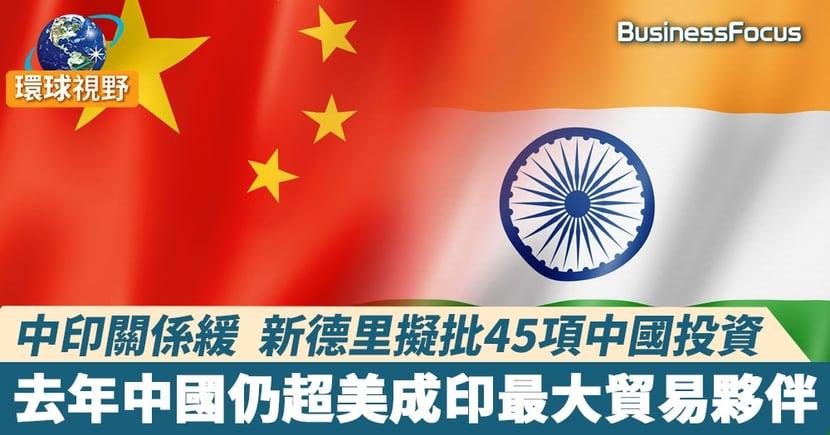 【中印關係】中國重登印度最大貿易夥伴 以777億美元貿易額超越美國