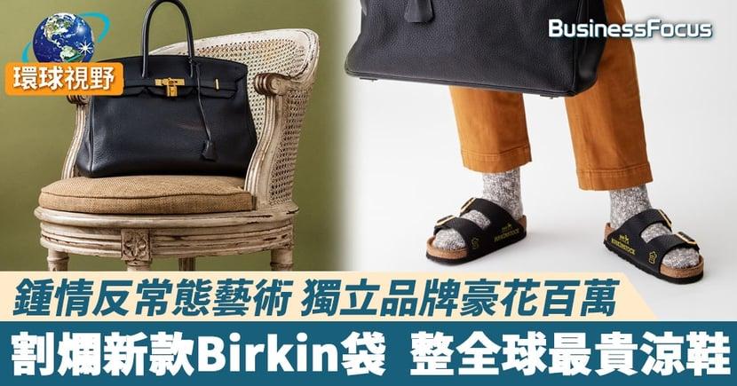【愛馬仕涼鞋】鍾情反常態藝術 獨立品牌豪花百萬 割爛新款Birkin袋  整全球最貴涼鞋