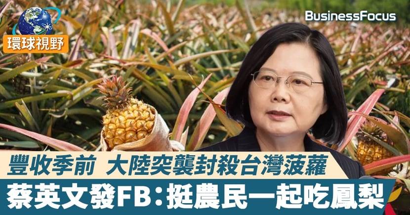 【台灣菠蘿】大陸海關總署稱驗出有害生物 3月起禁止進口台灣菠蘿