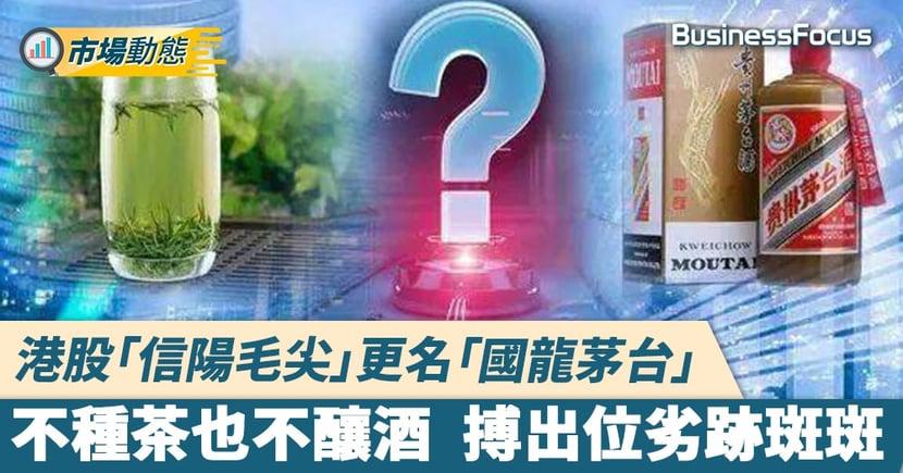 港股「信陽毛尖」更名「國龍茅台」 不種茶也不釀酒搏出位劣跡斑斑