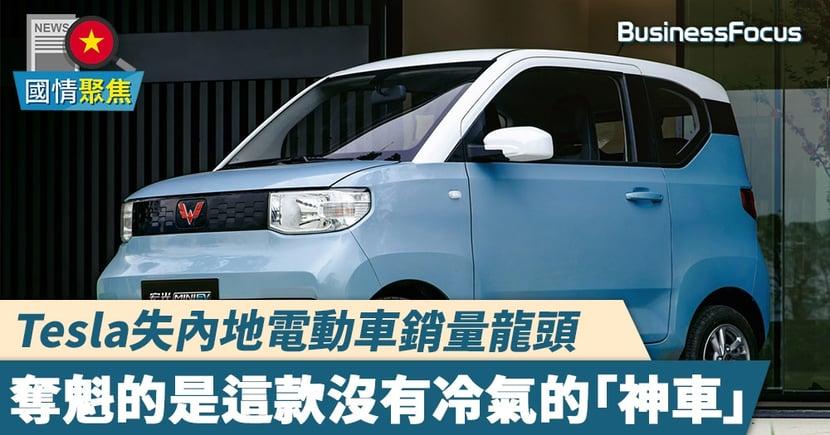 內地五菱電動車成銷量冠軍  新車3萬有找  農村家庭至愛