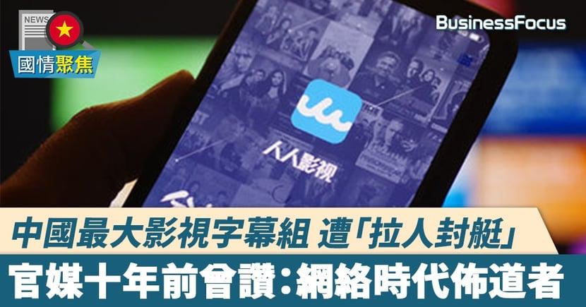中國「人人字幕組」被查封   網民:它們是盜火的普羅米修斯