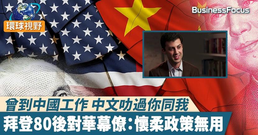 【拜登中國通】曾到中國工作 中文叻過你同我  拜登80後對華幕僚:懷柔政策無用