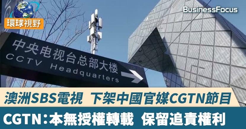 澳洲SBS電視下架中國官媒CGTN節目   CGTN:本無授權轉載  保留追責權利