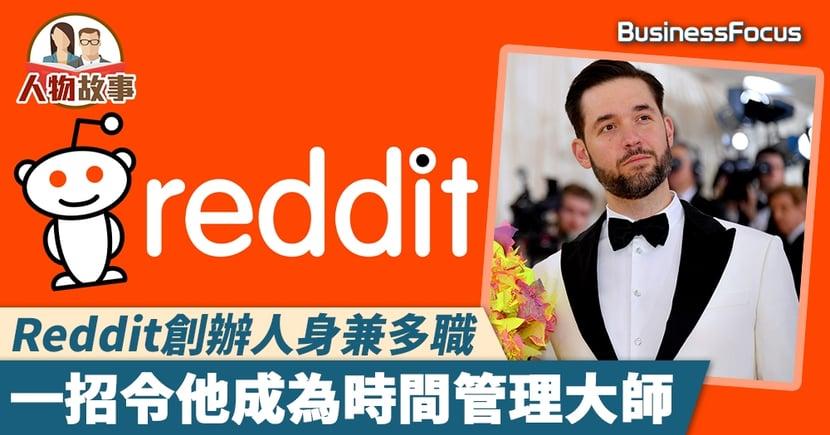【時間管理】Reddit創辦人身兼多職 一招令他成為時間管理大師