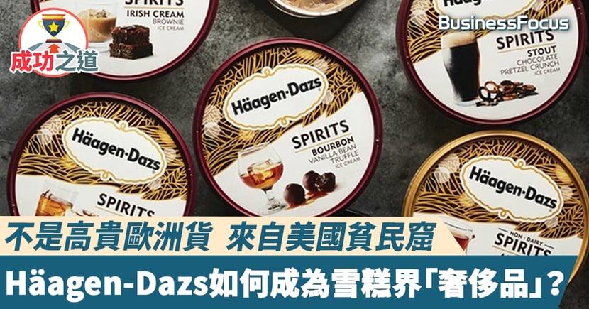 【Häagen-Dazs】為「偽造」高檔形象而取的名字   Häagen-Dazs顛覆大眾對雪糕價格的想像