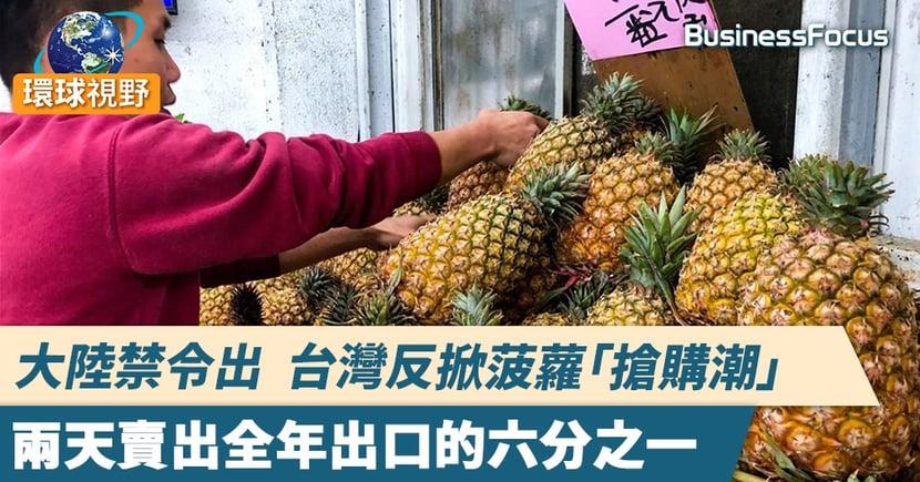 大陸禁令出  台灣反掀菠蘿「搶購潮」 兩天賣出全年出口的六分之一