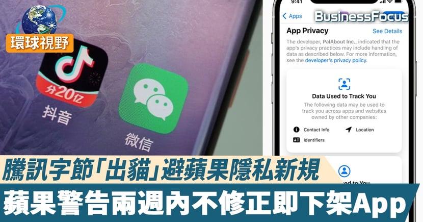 【蘋果隱私】蘋果加強保護用戶隱私 警告中企禁規避追蹤透明化 否則下架App