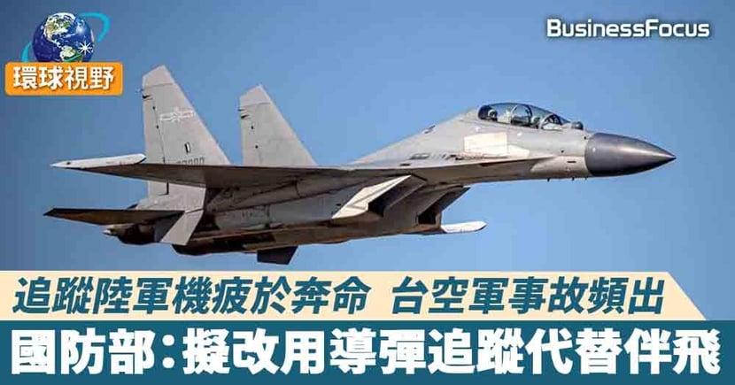 【台海關係】大陸軍機擾台構成資源壓力  台灣國防部:改用導彈追蹤逼近軍機