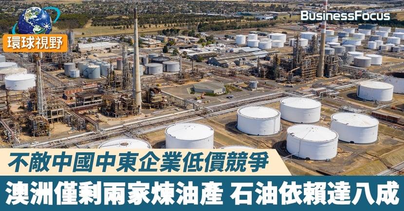 【澳洲煉油廠】中國中東企業來勢洶洶  歐美石油企業紛紛撤出 澳洲僅剩兩家當地煉油廠