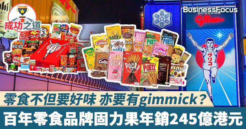 【固力果】零食不但要好味 亦要有gimmick? 百年零食品牌固力果年銷245億港元