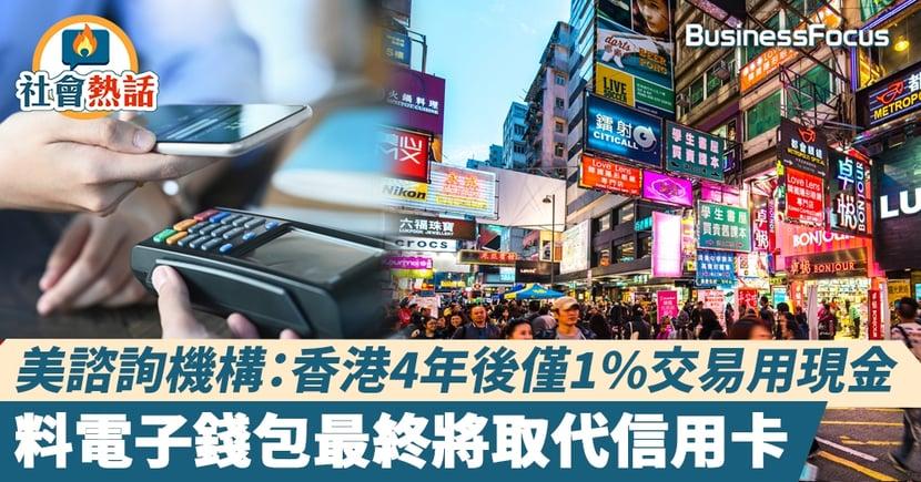 【FIS調查】美諮詢機構:香港4年後僅1%交易用現金 料電子錢包最終將取代信用卡