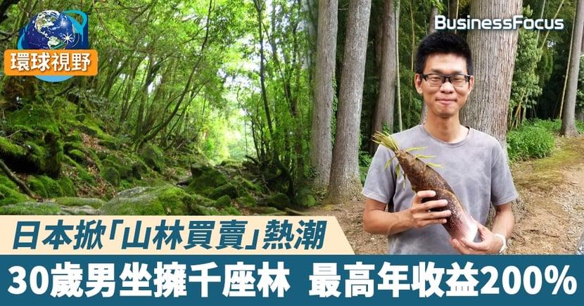 【山林買賣】日本男子兩年前加入「山林買賣」行列 至今坐擁1000座山林 以租地維生