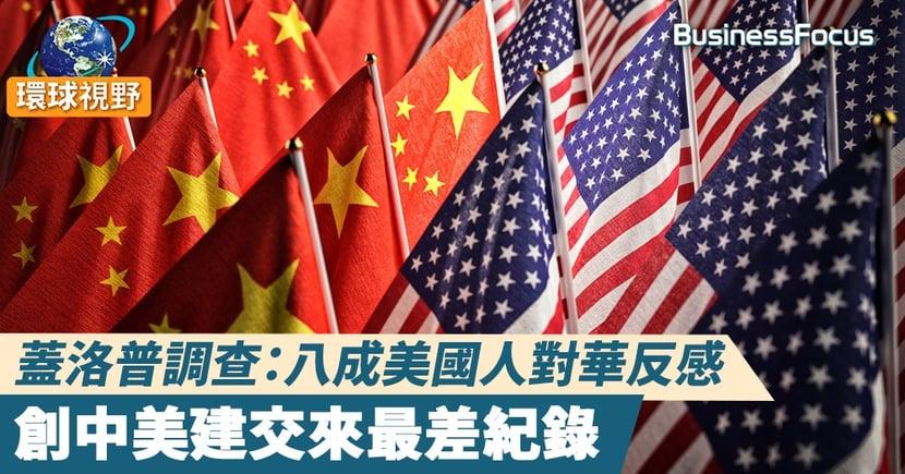 【蓋洛普調查】美國人對中國好感度創歷史新低 中外交部:前朝政府與反華勢力抹黑