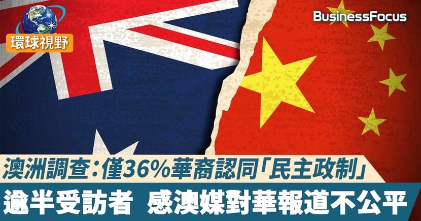 【中澳關係】調查示澳洲華人被歧視嚴重    四成華裔公民認同「民主政制」