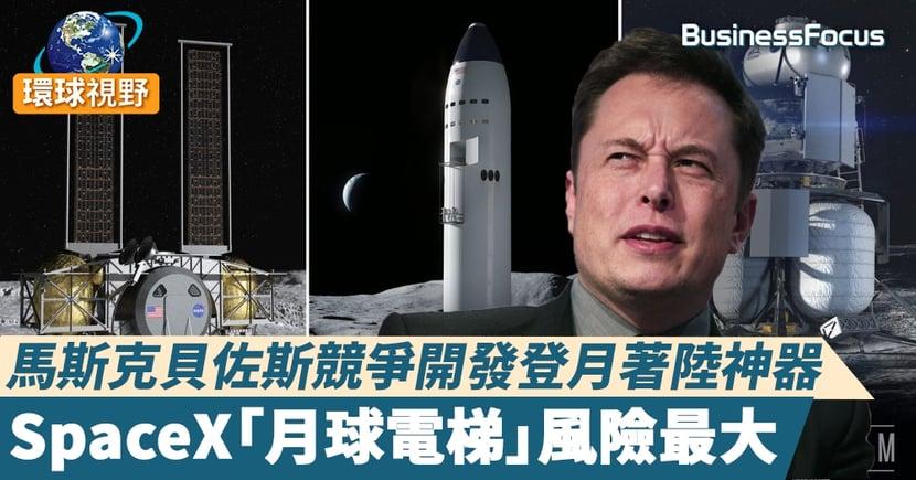 【NASA馬斯克】NASA為「人類著陸系統」招標  馬斯克「月球電梯」安全性最低