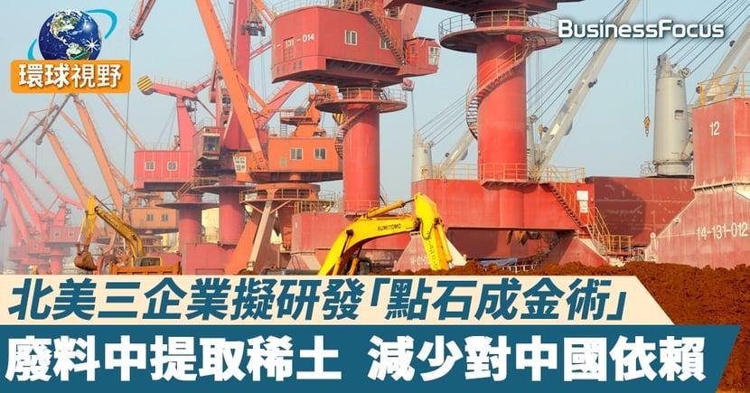 【中美稀土】北美3公司聯合探索廢料中提取稀土 降低對中國依賴