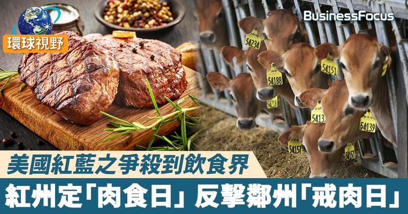【美國肉素之爭】不滿科羅拉多州「戒肉日」打擊主要產業 美「牛肉州」發起「肉食日」