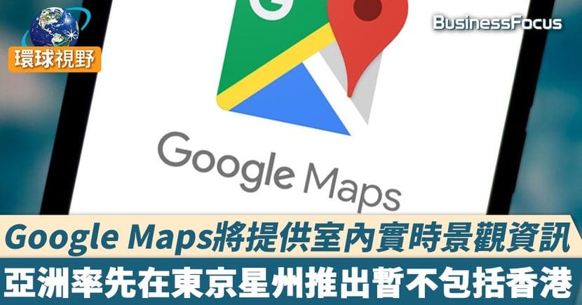 Google Maps新版本將新增室內實時景觀 環保路線資訊