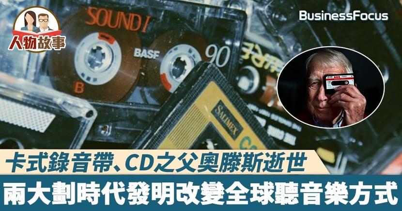 【卡式錄音帶】卡式錄音帶、CD之父奧滕斯逝世 兩大劃時代發明改變全球聽音樂方式