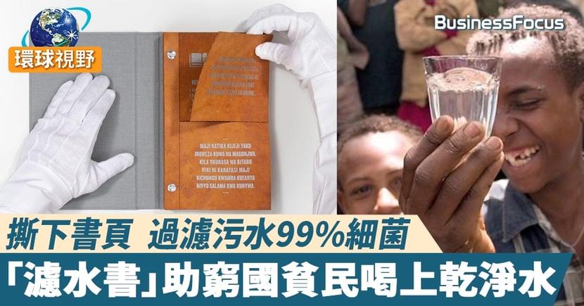 【濾水書】可以喝的書 解決貧困國家飲水污染問題   撕下書頁過濾污水變淨水