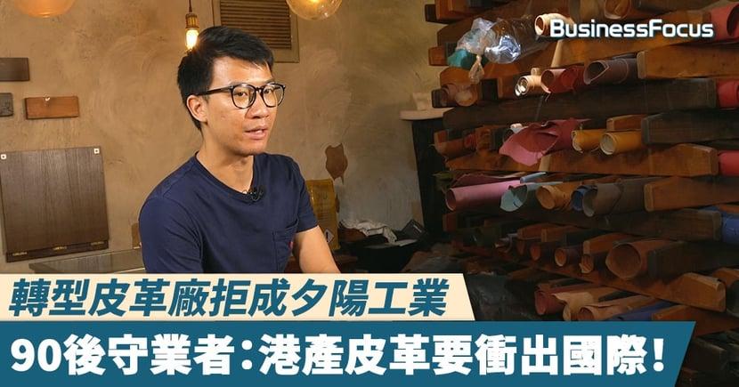 【香港製造】轉型皮革廠拒成夕陽工業 90後守業者:港產皮革要衝出國際!