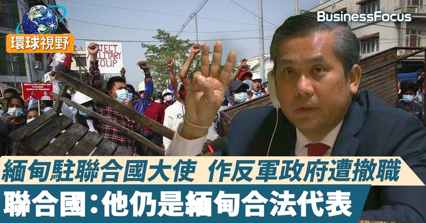 【緬甸政變】「撐民主」言論引軍政府撤職    聯合國:覺莫吞仍然是緬甸駐聯合國大使