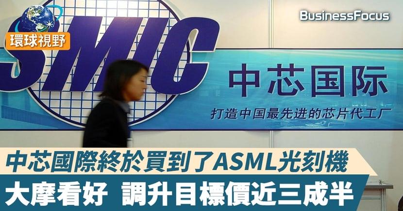 【中芯國際】中芯獲美國成熟製程許可  向ASML採購12億光刻機