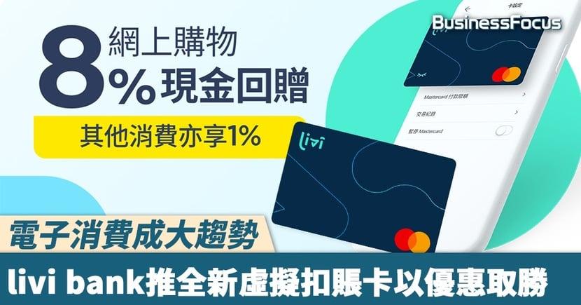 電子消費成大趨勢 livi bank推全新虛擬扣賬卡以優惠取勝