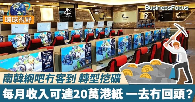 【網吧挖礦】 南韓網吧冇客到 轉型挖礦 每月收入可達20萬港紙 一去冇回頭?